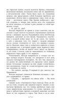 Князь Вольдемар Старинов. Чужая война — фото, картинка — 7
