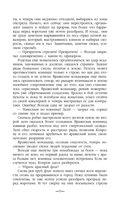 Князь Вольдемар Старинов. Чужая война — фото, картинка — 9