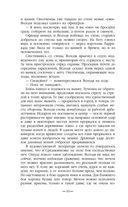 Князь Вольдемар Старинов. Чужая война — фото, картинка — 10