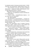 Дюна (м) — фото, картинка — 6