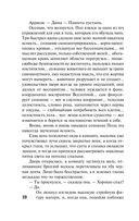 Дюна (м) — фото, картинка — 8