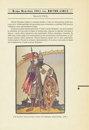 1185 год. Восток-Запад — фото, картинка — 8