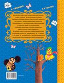 50 любимых маленьких сказок — фото, картинка — 11