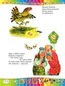 50 любимых маленьких сказок — фото, картинка — 6