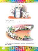 50 любимых маленьких сказок — фото, картинка — 8