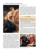Мифы Древней Греции — фото, картинка — 10