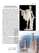 Мифы Древней Греции — фото, картинка — 13