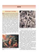 Мифы Древней Греции — фото, картинка — 1