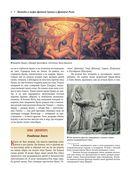 Мифы Древней Греции — фото, картинка — 2