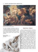 Мифы Древней Греции — фото, картинка — 4