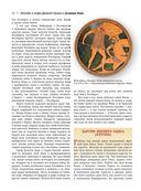 Мифы Древней Греции — фото, картинка — 8