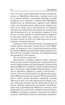 Теория Зигмунда Фрейда — фото, картинка — 8