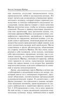 Теория Зигмунда Фрейда — фото, картинка — 9