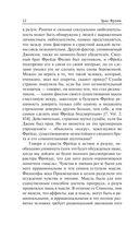 Теория Зигмунда Фрейда — фото, картинка — 10