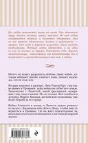 Лавандовое поле надежды — фото, картинка — 14