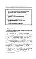 Современный английский. Практикум по грамматике — фото, картинка — 10
