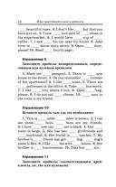 Современный английский. Практикум по грамматике — фото, картинка — 12
