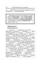 Современный английский. Практикум по грамматике — фото, картинка — 14