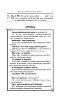 Современный английский. Практикум по грамматике — фото, картинка — 7