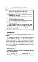 Современный английский. Практикум по грамматике — фото, картинка — 8