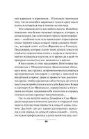 Проклятие Гавайев (м) — фото, картинка — 12