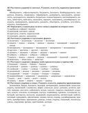 Готовимся к олимпиаде по русскому языку. Лингвистический конкурс. 9-11 классы — фото, картинка — 10