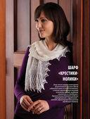 Кружевные шали и шарфы — фото, картинка — 4