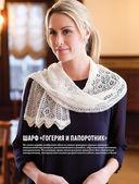 Кружевные шали и шарфы — фото, картинка — 5