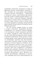 Петербургские повести (м) — фото, картинка — 12