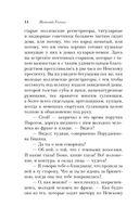 Петербургские повести (м) — фото, картинка — 13