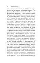 Петербургские повести (м) — фото, картинка — 5