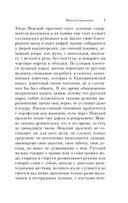 Петербургские повести (м) — фото, картинка — 6