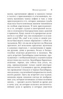 Петербургские повести (м) — фото, картинка — 8
