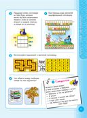 1000 логических игр и головоломок для умного ребенка — фото, картинка — 11