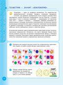 1000 логических игр и головоломок для умного ребенка — фото, картинка — 12