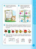 1000 логических игр и головоломок для умного ребенка — фото, картинка — 13