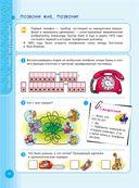 1000 логических игр и головоломок для умного ребенка — фото, картинка — 14