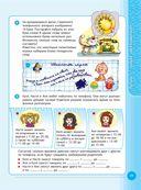 1000 логических игр и головоломок для умного ребенка — фото, картинка — 15