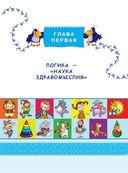 1000 логических игр и головоломок для умного ребенка — фото, картинка — 7