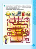 1000 логических игр и головоломок для умного ребенка — фото, картинка — 9