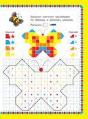 Волшебная мозаика для малышей — фото, картинка — 2