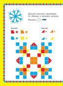 Волшебная мозаика для малышей — фото, картинка — 3