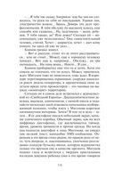 Рок-н-ролл под Кремлем-5. Освободить шпиона (м) — фото, картинка — 14