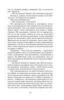 Рок-н-ролл под Кремлем-5. Освободить шпиона (м) — фото, картинка — 15