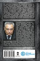 Рок-н-ролл под Кремлем-5. Освободить шпиона (м) — фото, картинка — 16