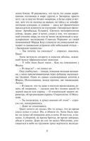 Рок-н-ролл под Кремлем-5. Освободить шпиона (м) — фото, картинка — 6