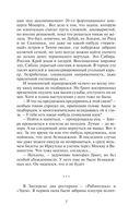 Рок-н-ролл под Кремлем-5. Освободить шпиона — фото, картинка — 7