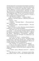 Рок-н-ролл под Кремлем-5. Освободить шпиона (м) — фото, картинка — 8