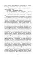 Рок-н-ролл под Кремлем-5. Освободить шпиона — фото, картинка — 9