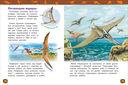 Динозавры. Энциклопедия для детского сада — фото, картинка — 2